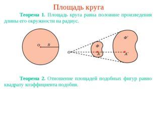 Площадь круга Теорема 1. Площадь круга равна половине произведения длины его