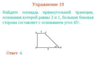 Упражнение 19 Найдите площадь прямоугольной трапеции, основания которой равны