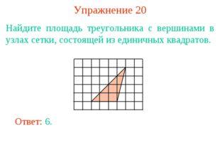 Упражнение 20 Найдите площадь треугольника с вершинами в узлах сетки, состоящ