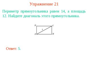 Упражнение 21 Периметр прямоугольника равен 14, а площадь 12. Найдите диагона