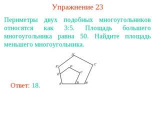 Упражнение 23 Периметры двух подобных многоугольников относятся как 3:5. Площ