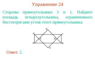 Упражнение 24 Стороны прямоугольника 3 и 1. Найдите площадь четырехугольника,