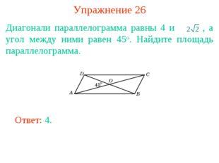 Упражнение 26 Диагонали параллелограмма равны 4 и , а угол между ними равен 4