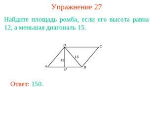 Упражнение 27 Найдите площадь ромба, если его высота равна 12, а меньшая диаг