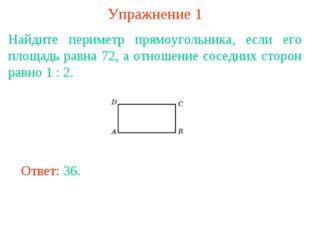 Упражнение 1 Найдите периметр прямоугольника, если его площадь равна 72, а от