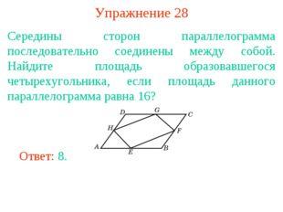 Упражнение 28 Середины сторон параллелограмма последовательно соединены между