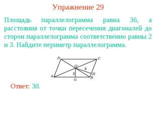 Упражнение 29 Площадь параллелограмма равна 36, а расстояния от точки пересеч