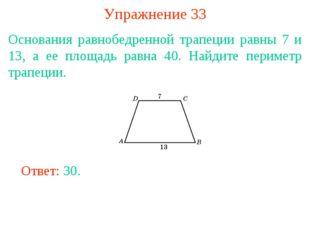 Упражнение 33 Основания равнобедренной трапеции равны 7 и 13, а ее площадь ра