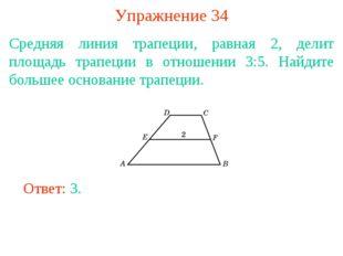 Упражнение 34 Средняя линия трапеции, равная 2, делит площадь трапеции в отно