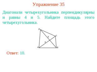 Упражнение 35 Диагонали четырехугольника перпендикулярны и равны 4 и 5. Найди