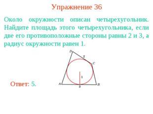 Упражнение 36 Около окружности описан четырехугольник. Найдите площадь этого