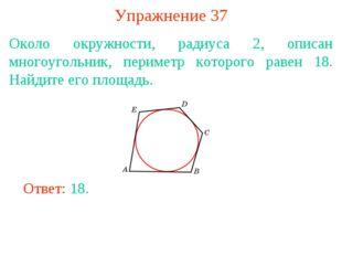 Упражнение 37 Около окружности, радиуса 2, описан многоугольник, периметр кот
