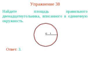 Упражнение 38 Найдите площадь правильного двенадцатиугольника, вписанного в е