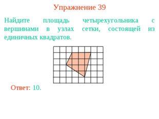 Упражнение 39 Найдите площадь четырехугольника с вершинами в узлах сетки, сос