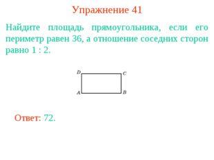 Упражнение 41 Найдите площадь прямоугольника, если его периметр равен 36, а о
