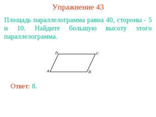 Упражнение 43 Площадь параллелограмма равна 40, стороны - 5 и 10. Найдите бол