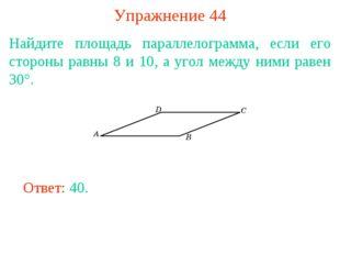 Упражнение 44 Найдите площадь параллелограмма, если его стороны равны 8 и 10,