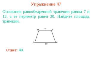 Упражнение 47 Основания равнобедренной трапеции равны 7 и 13, а ее периметр р