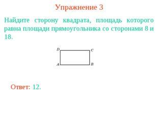 Упражнение 3 Найдите сторону квадрата, площадь которого равна площади прямоуг