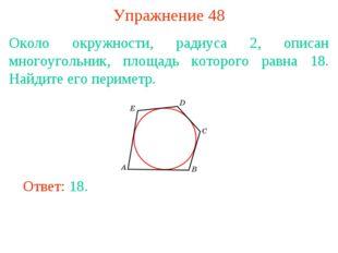 Упражнение 48 Около окружности, радиуса 2, описан многоугольник, площадь кото