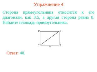 Упражнение 4 Сторона прямоугольника относится к его диагонали, как 3:5, а дру