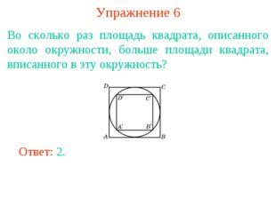 Упражнение 6 Во сколько раз площадь квадрата, описанного около окружности, бо