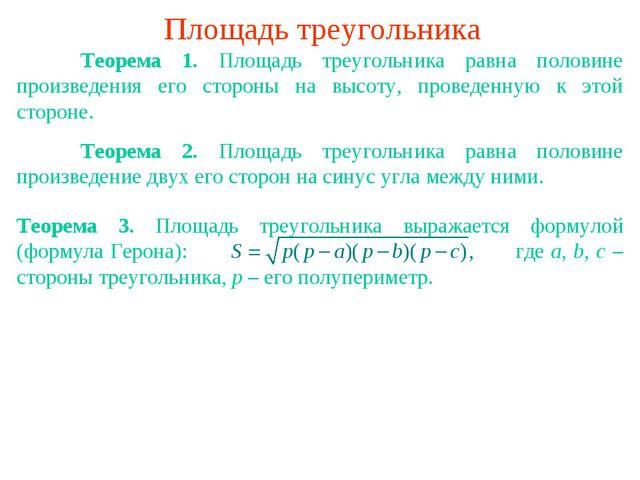 Площадь треугольника Теорема 1. Площадь треугольника равна половине произвед...