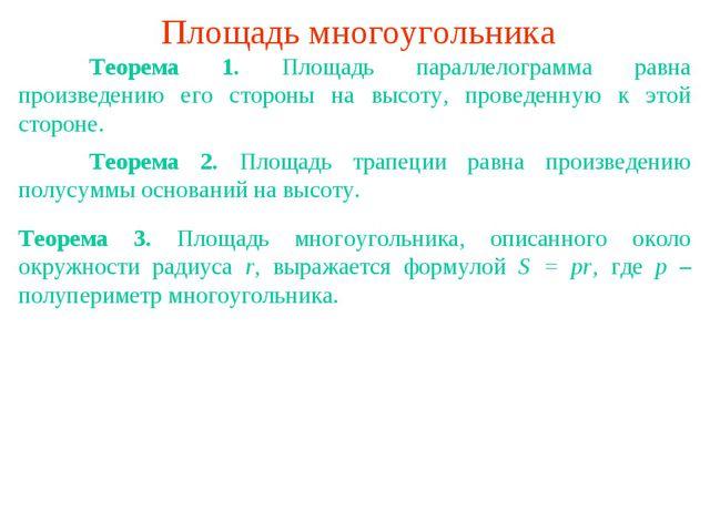 Площадь многоугольника Теорема 1. Площадь параллелограмма равна произведению...