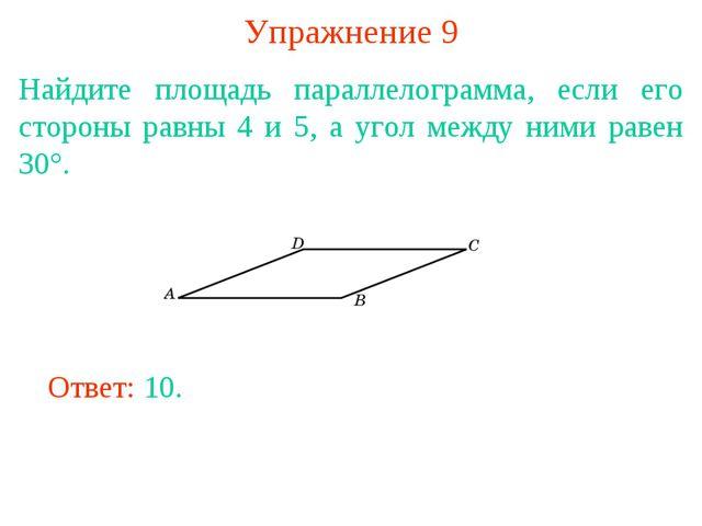 Упражнение 9 Найдите площадь параллелограмма, если его стороны равны 4 и 5, а...