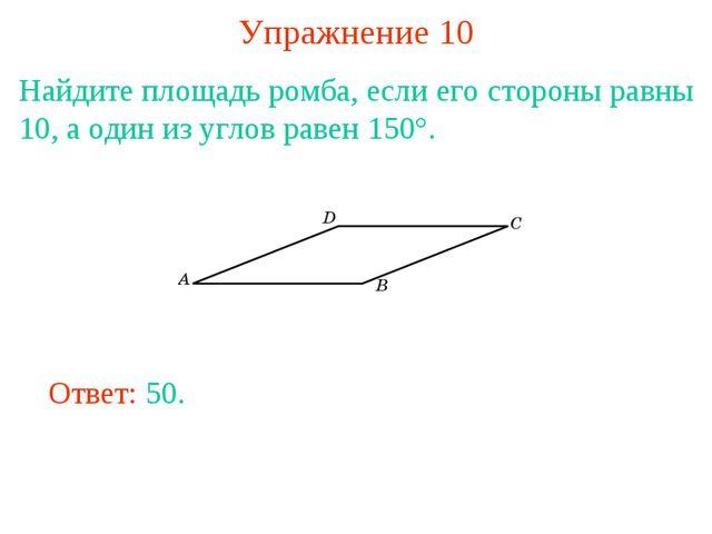 Упражнение 10 Найдите площадь ромба, если его стороны равны 10, а один из угл...