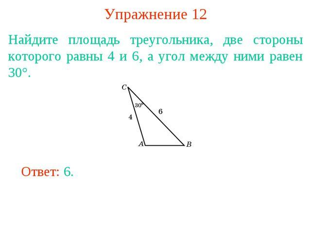 Упражнение 12 Найдите площадь треугольника, две стороны которого равны 4 и 6,...