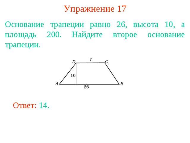 Упражнение 17 Основание трапеции равно 26, высота 10, а площадь 200. Найдите...