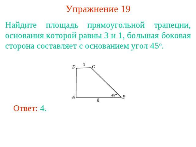 Упражнение 19 Найдите площадь прямоугольной трапеции, основания которой равны...