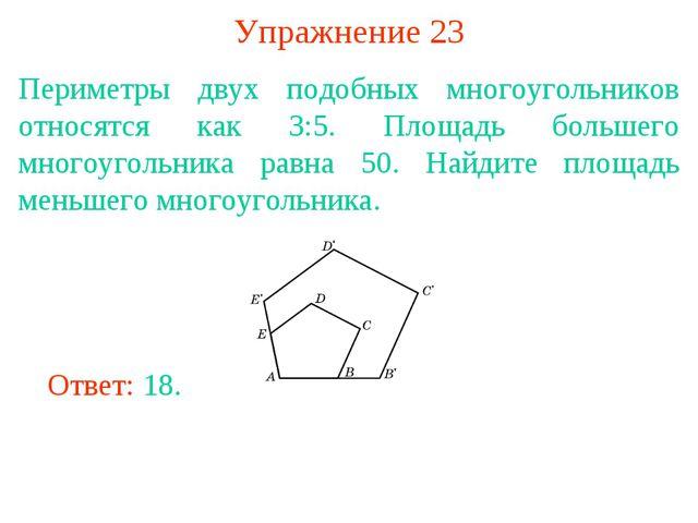 Упражнение 23 Периметры двух подобных многоугольников относятся как 3:5. Площ...