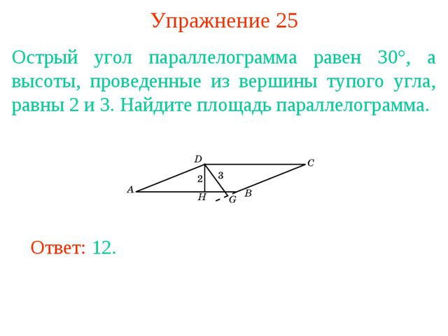 Упражнение 25 Острый угол параллелограмма равен 30°, а высоты, проведенные из...