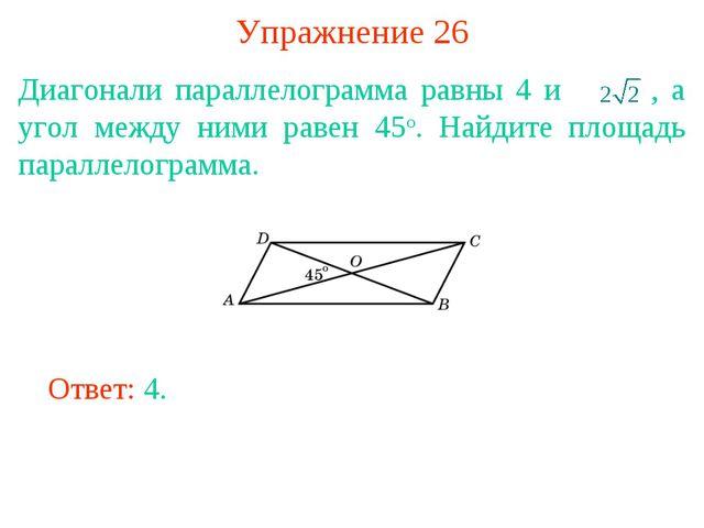 Упражнение 26 Диагонали параллелограмма равны 4 и , а угол между ними равен 4...