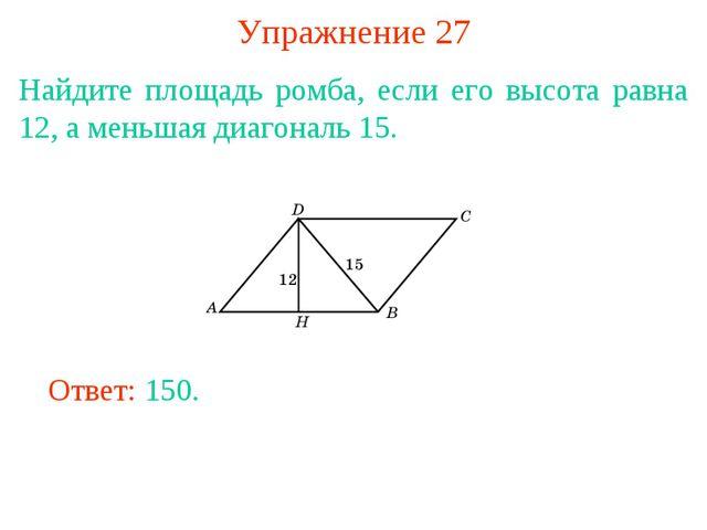 Упражнение 27 Найдите площадь ромба, если его высота равна 12, а меньшая диаг...