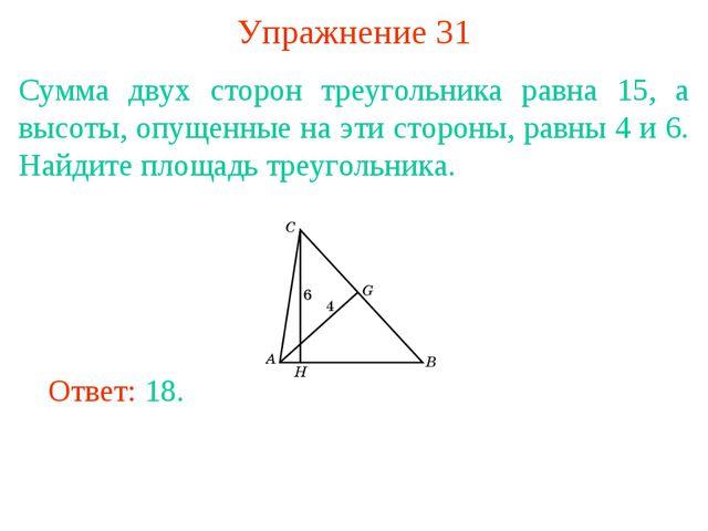 Упражнение 31 Сумма двух сторон треугольника равна 15, а высоты, опущенные на...