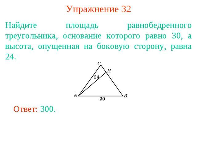 Упражнение 32 Найдите площадь равнобедренного треугольника, основание которог...