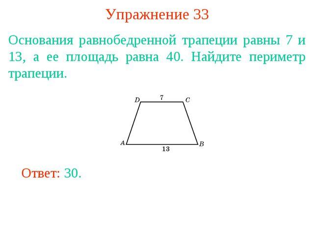 Упражнение 33 Основания равнобедренной трапеции равны 7 и 13, а ее площадь ра...