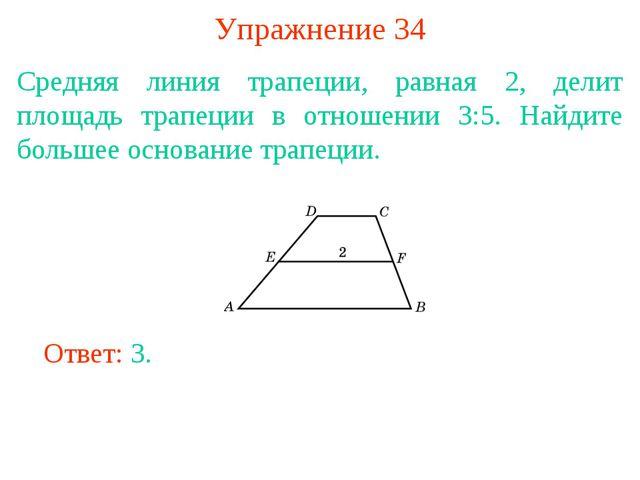 Упражнение 34 Средняя линия трапеции, равная 2, делит площадь трапеции в отно...