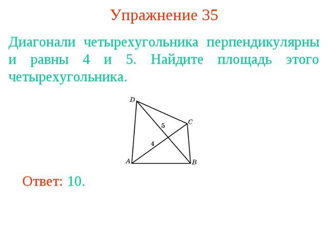 Упражнение 35 Диагонали четырехугольника перпендикулярны и равны 4 и 5. Найди...