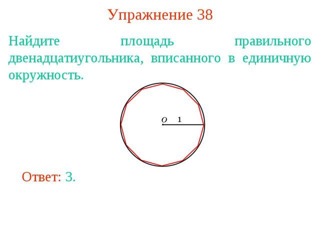 Упражнение 38 Найдите площадь правильного двенадцатиугольника, вписанного в е...