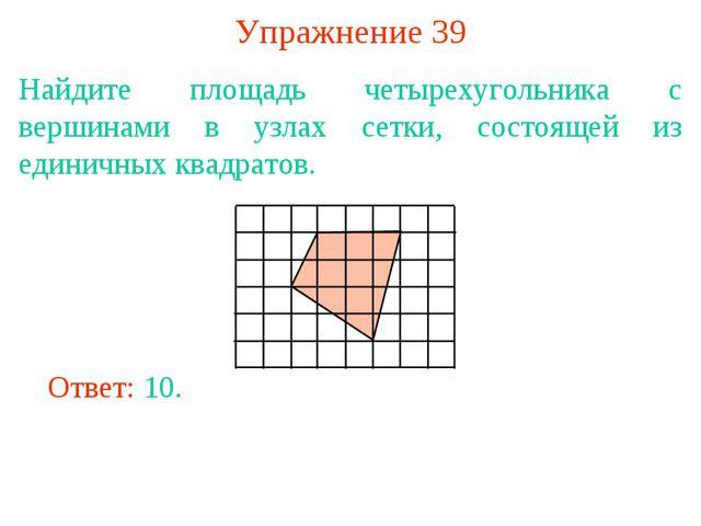 Упражнение 39 Найдите площадь четырехугольника с вершинами в узлах сетки, сос...
