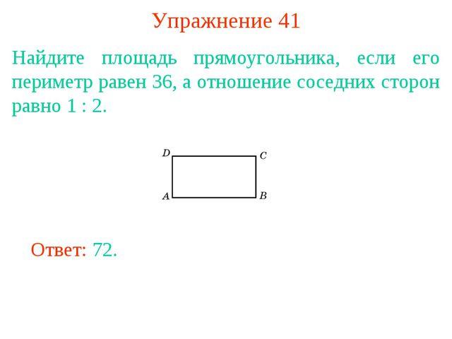 Упражнение 41 Найдите площадь прямоугольника, если его периметр равен 36, а о...