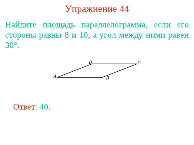 Упражнение 44 Найдите площадь параллелограмма, если его стороны равны 8 и 10,...