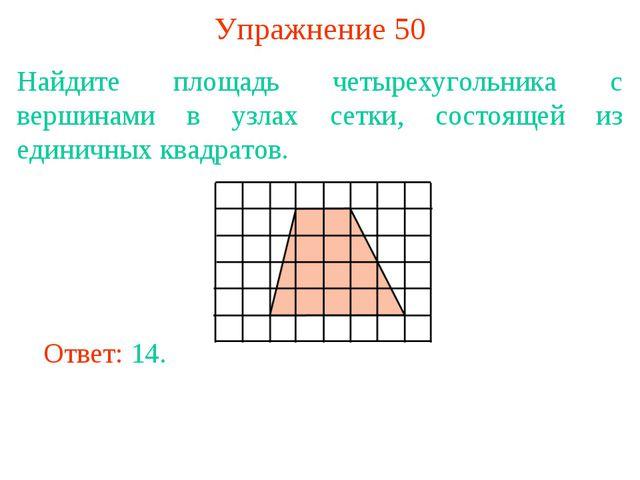 Упражнение 50 Найдите площадь четырехугольника с вершинами в узлах сетки, сос...
