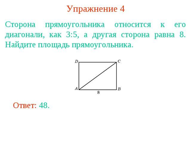 Упражнение 4 Сторона прямоугольника относится к его диагонали, как 3:5, а дру...