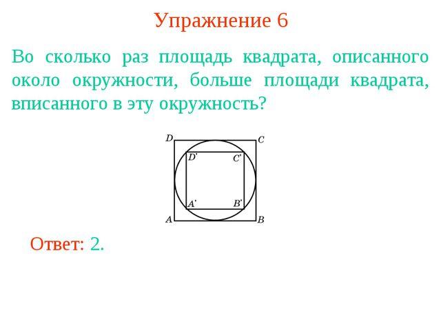 Упражнение 6 Во сколько раз площадь квадрата, описанного около окружности, бо...