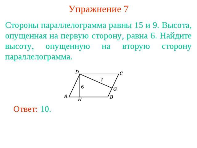 Упражнение 7 Стороны параллелограмма равны 15 и 9. Высота, опущенная на перву...
